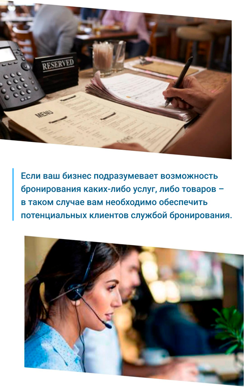 служба бронирования call центр
