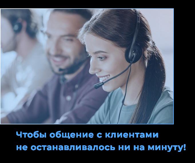 резервный call-центр Москва