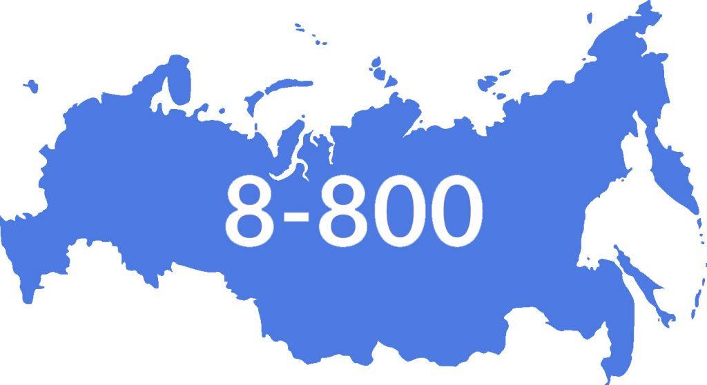 подключение к бесплатному телефону 8800