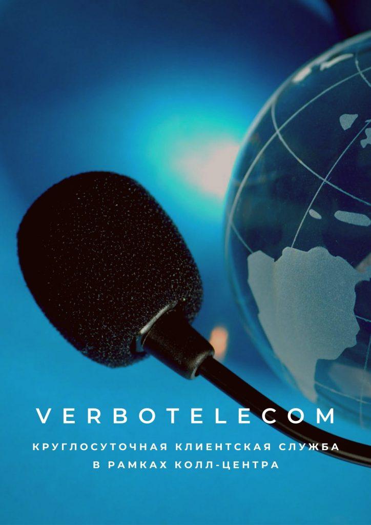 Круглосуточная клиентская служба call-цент